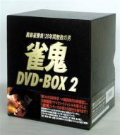 【送料無料】 雀鬼 DVD-BOX 2 【DVD】