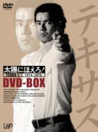 【送料無料】 太陽にほえろ!テキサス刑事編I DVD-BOX 【DVD】