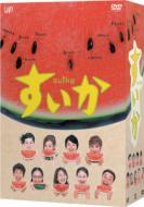 【送料無料】 すいか DVD-BOX 【DVD】