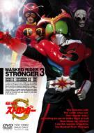 【送料無料】 仮面ライダーストロンガー Vol.3 【DVD】