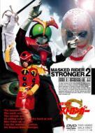 【送料無料】 仮面ライダーストロンガー Vol.2 【DVD】