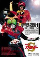 【送料無料】 仮面ライダーストロンガー Vol.1 【DVD】