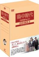 【送料無料】 熱中時代(教師編Part2)DVD-BOXII 【DVD】
