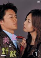 【送料無料】 美女か野獣 DVD-BOX 【DVD】