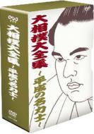 【送料無料】 大相撲大全集-平成の名力士 【DVD】