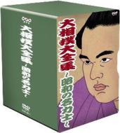 【送料無料】 大相撲大全集: 昭和の名力士 【DVD】