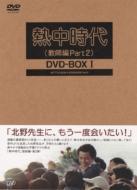 【送料無料】 熱中時代(教師編Part.2)DVD-BOX I 【DVD】