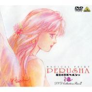 【送料無料】 魔法の妖精ペルシャ DVD COLLECTION BOX 2 【DVD】