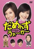 【送料無料】 だめんず・うぉ~か~ DVD-BOX 【DVD】