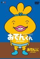【送料無料】 おでんくん DVD-BOX4 【DVD】