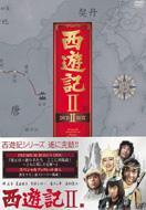 【送料無料】 西遊記II DVD-BOX II 【DVD】