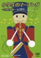【送料無料】 小学生のマーチング ~入門と実践~ 【DVD】