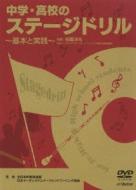 【送料無料】 中学・高校のステージドリル ~基本と実践~ 【DVD】