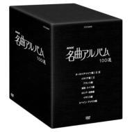 【送料無料】 NHK名曲アルバム 10-DVD BOX 【DVD】
