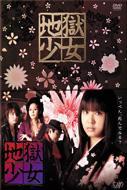 【送料無料】 地獄少女 DVD-BOX 【DVD】