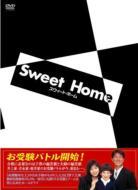 【送料無料】 スウィート・ホーム DVD-BOX 【DVD】