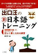 出口汪の新日本語トレーニング 2 基礎国語力編下 出口汪 春の新作シューズ満載 ブランド買うならブランドオフ 本