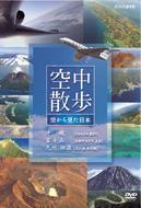【送料無料】 NHK DVD: : 空中散歩 空から見た日本 DVDセット 【DVD】