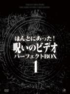 【送料無料】 ほんとにあった! 呪いのビデオ パーフェクト DVD-BOX1 【DVD】