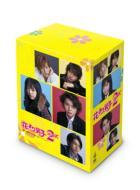 【送料無料】 花より男子2(リターンズ) DVD-BOX 【DVD】