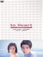 【送料無料】 to Heart 恋して死にたい DVD-BOX 【DVD】