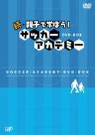 【送料無料】 続・親子で学ぼう! サッカーアカデミー DVD-BOX 【DVD】