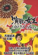 【送料無料】 演歌の女王 DVD BOX 【DVD】