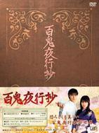 【送料無料】 百鬼夜行抄 DVD-BOX 【DVD】
