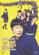 【送料無料】 エリートヤンキー三郎 DVD-BOX 【DVD】