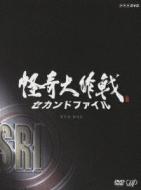 【送料無料】 怪奇大作戦 セカンドファイル DVD-BOX 【DVD】