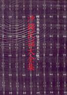 【送料無料】 沖縄民謡大全集 【CD】