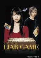 【送料無料】 ライアーゲーム DVD-BOX 【DVD】