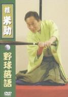 【送料無料】 桂米助 野球落語 ボックス 【DVD】
