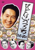 【送料無料】 ビートたけしのつくり方 DVD-BOX 【DVD】