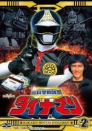 【送料無料】 科学戦隊ダイナマン VOL.2 【DVD】