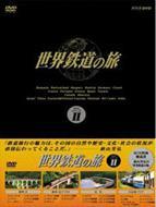 【送料無料】 世界鉄道の旅 BOXシリーズII 【DVD】