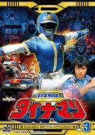 【送料無料】 科学戦隊ダイナマン VOL.3 【DVD】