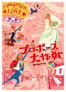 【送料無料】 プロポーズ大作戦 DVD-BOX 【DVD】