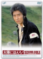 【送料無料】 太陽にほえろ! 1978 DVD-BOX II 【DVD】