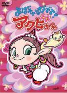 【送料無料】 よばれてとびでて!アクビちゃん DVD-BOX 【DVD】