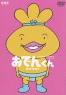 【送料無料】 おでんくん DVD-BOX5 【DVD】