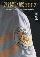 【送料無料】 激闘!鷹2007 -福岡ソフトバンクホークス全試合・全記録-  【DVD】