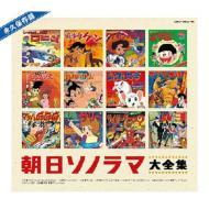【送料無料】 永久保存盤 ソノシート誕生40周年記念 朝日ソノラマ大全集 【CD】