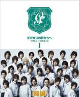 【送料無料】 花ざかりの君たちへ ~イケメン♂パラダイス~ DVD-BOX(前編) 【DVD】
