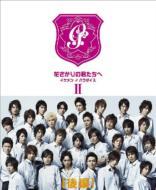 【送料無料】 花ざかりの君たちへ ~イケメン♂パラダイス~ DVD-BOX(後編) 【DVD】