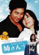 【送料無料】 姉さん DVD-BOX1 【DVD】