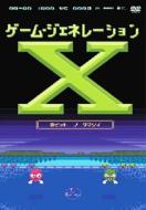 【送料無料】 ゲーム・ジェネレーションX ~8ビットの魂~ 【DVD】
