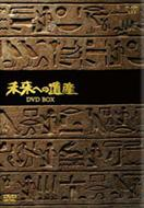 【送料無料】 未来への遺産 DVD BOX 【DVD】