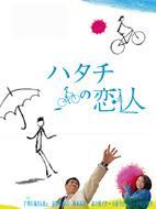 【送料無料】 ハタチの恋人 DVD-BOX 【DVD】