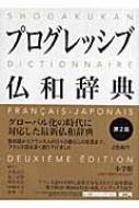 送料無料 小学館プログレッシブ仏和辞典 限定特価 高価値 大賀正喜 辞典 辞書